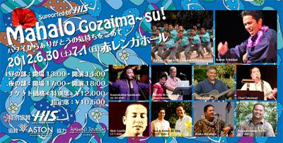 20120612_Lei-Na-Hoku-2012.jpg