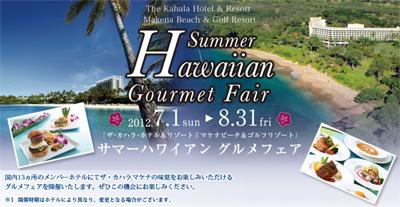 20120703_GourmetFair.jpg