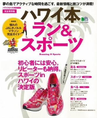 20120703_Hawaii_Run&Sports.jpg