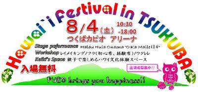 20120717_HawaiiFes@Tsukuba.jpg