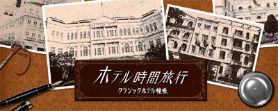 20120717_HotelJikanryoko.jpg