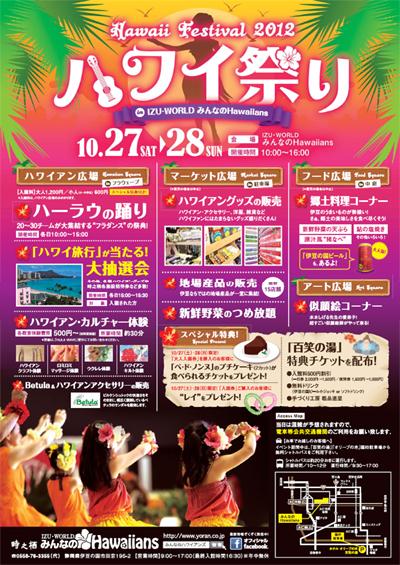 20121002_HawaiiMatsuri.jpg