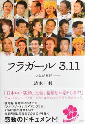 20121002_HulaGirl_3.11.jpg