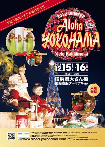 20121016_AlohaYokohama.jpg