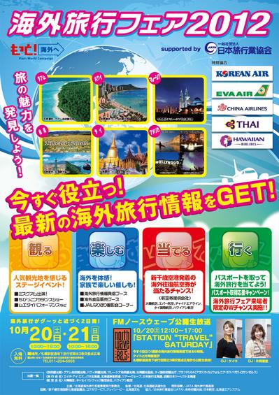 20121016_KaigairyokouFair.jpg