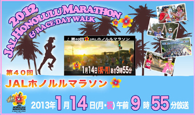 20130110-HonoluluMarathon-.jpg