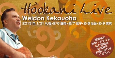 20130115-Ho`okani-Live.jpg