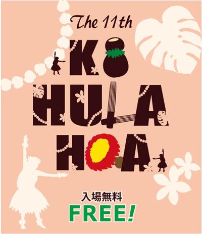 20130205_KA-HULA-HOA.jpg