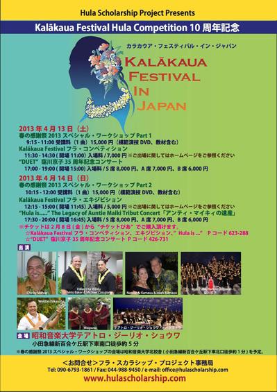 20130212_KalakauaFesJapan.jpg