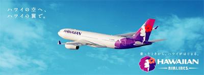 20130218_HAWAIIAN_Airlines.jpg
