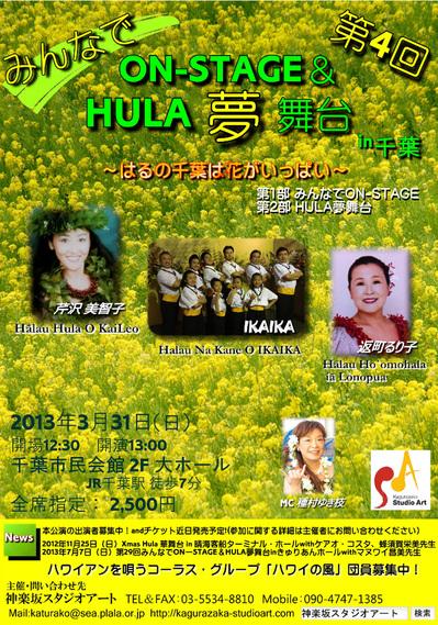 20130226_HulaYumeButai.jpg
