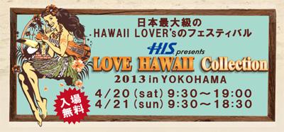 20130226_LoveHawaiiCollecti.jpg