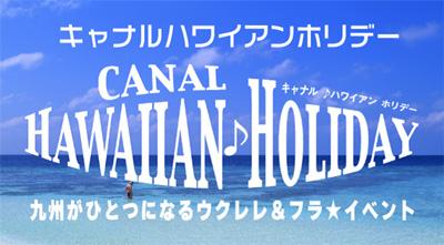 20130305_CanalHawaiian.jpg