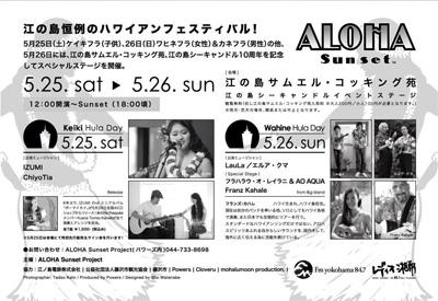 20130507_AlohaSunset.jpg