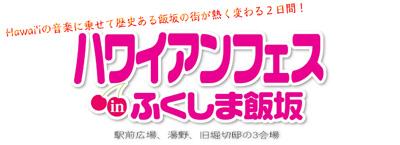 20130514_HawaiiFes_Fukushima.jpg
