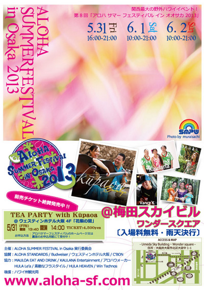 20130514_aloha_sf.jpg