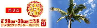 20131611_ALOHA_Matsuri.jpg