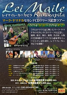 2014-Lei-Maile-Tour.jpg