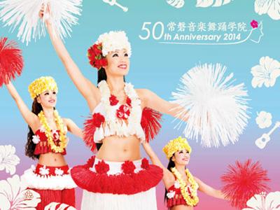 Hawaiians50th.jpg
