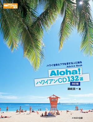 Aloha_CD_Cover.jpg