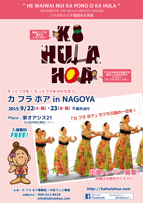 Ka Hula Hoa nagoya-1.jpg