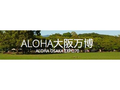 AlohaOsaka.jpg