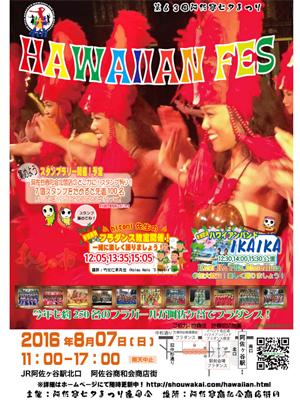 AsagayaFes16.jpg