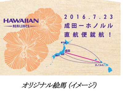 HA_Na-Hoku-2016_JP_F-1.jpg