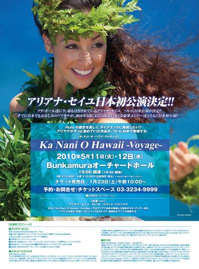 Ka-Nani-O-Hawaii-Voyage-.jpg