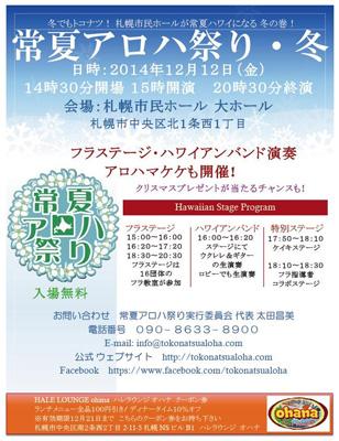 Tokonatsu_aloha.jpg