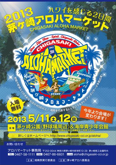 20130430_ChigasakiAloha.jpg