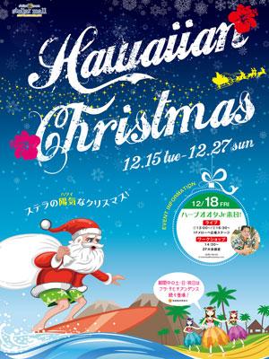 hawaiian_christmas-Stella.jpg