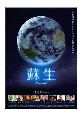 Sosei_B2-Poster.jpg