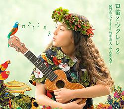 ukulele_cd.jpg
