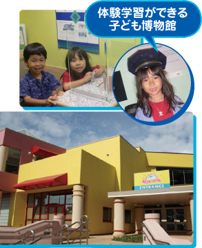 体験学習ができる子ども博物館