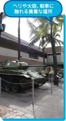 ヘリや大砲、戦車に触れる貴重な場所