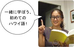 一緒に学ぼう、初めてのハワイ語!