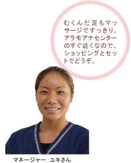 マネージャー・ユキさん