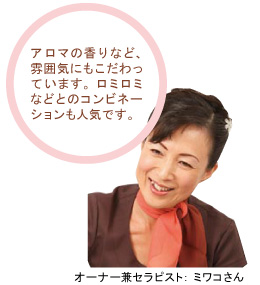 オーナー兼セラピスト:ミワコさん