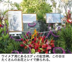 ワイメア湾にあるエディの記念碑。この日はたくさんのお花とレイで飾られる。