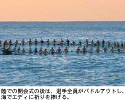 陸での開会式の後は、選手全員がパドルアウトし、海でエディに祈りを捧げる。