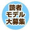 model-daibosyu.jpg