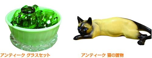 アンティーク グラスセット アンティーク 猫の置物