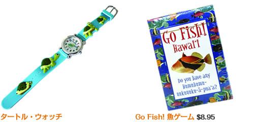 タートル・ウォッチ Go Fish! 魚ゲーム