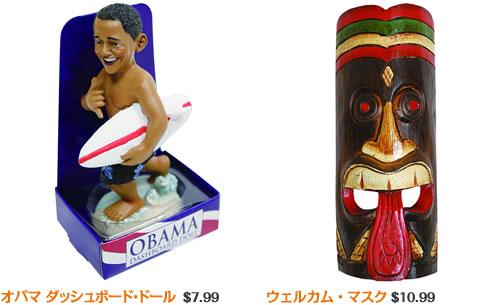 オバマ ダッシュボード・ドール ウェルカム・マスク