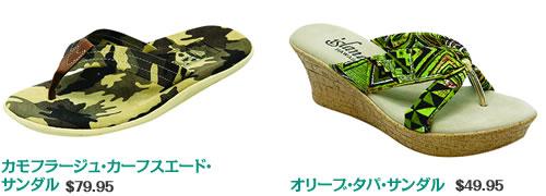 カモフラージュ・カーフスエード・ サンダル $79.95 オリーブ・タパ・サンダル $49.95