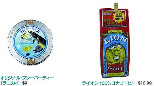 オリジナル・フレーバーティー「ラニカイ」$9 ライオン 100%コナコーヒー$12.99