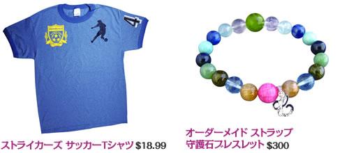 ストライカーズ サッカーTシャツ $18.99 オーダーメイド守護石ブレスレット$300
