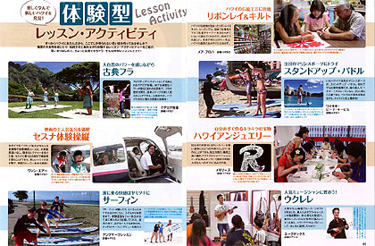 activity-tokushuu.jpg