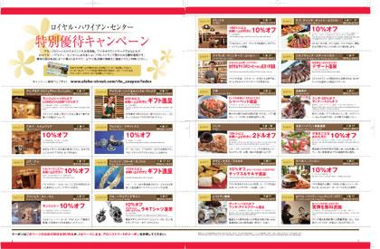rhc-coupon[1].jpg